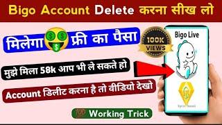 How to Delete Bigo account | Bigo Live account Delete | Android Hindi 2018 | By Atul Talk