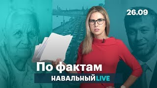 🔥 Единороссы врут про пенсии. Причины пробок в Москве. Олигарх Абрамович