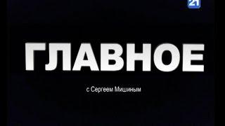 видео Кто такой адвокат? - 20 Августа 2015 - Новостной портал