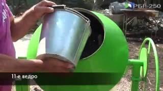 Бетономешалка РБГ-250 Гамбит. Приготовление бетона, запуск груженой, обзор.