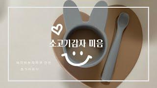 [초기이유식]  소고기감자 미음 / 베이비브레짜 / 초…