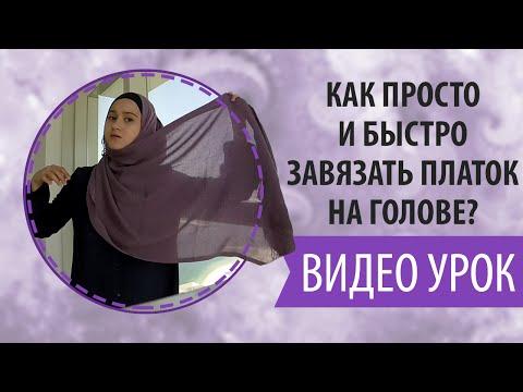Как завязать платок. Агния Балабан