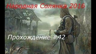 STALKER Народная Солянка 2016 Прохождение Часть 42 (Дневники для Сахарова в X16 и X18)