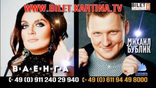 Приглашаем на совместные концерты в Германии Елены Ваенги и Михаила Бублика!
