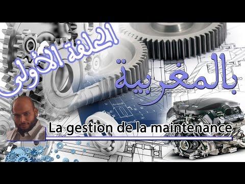 A la marocaine ( بالمغربية ) : La gestion de la maintenance ( Définitin )