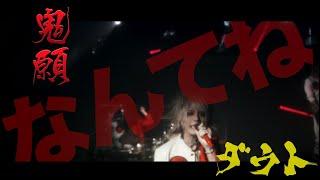 【ダウトNEW SINGLE】鬼願 MV FULL