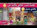 MY play home قصة اكره امي واحب خالتي الجزء الاول  قصة جميلة قصص لعبة