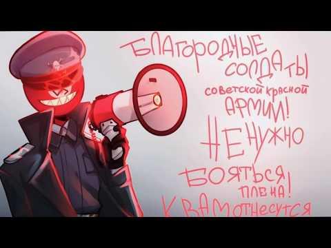 Он вам не Рашка||Озвучка комиксов COUNTRYHUMANS На русском||Comic Dub||#12