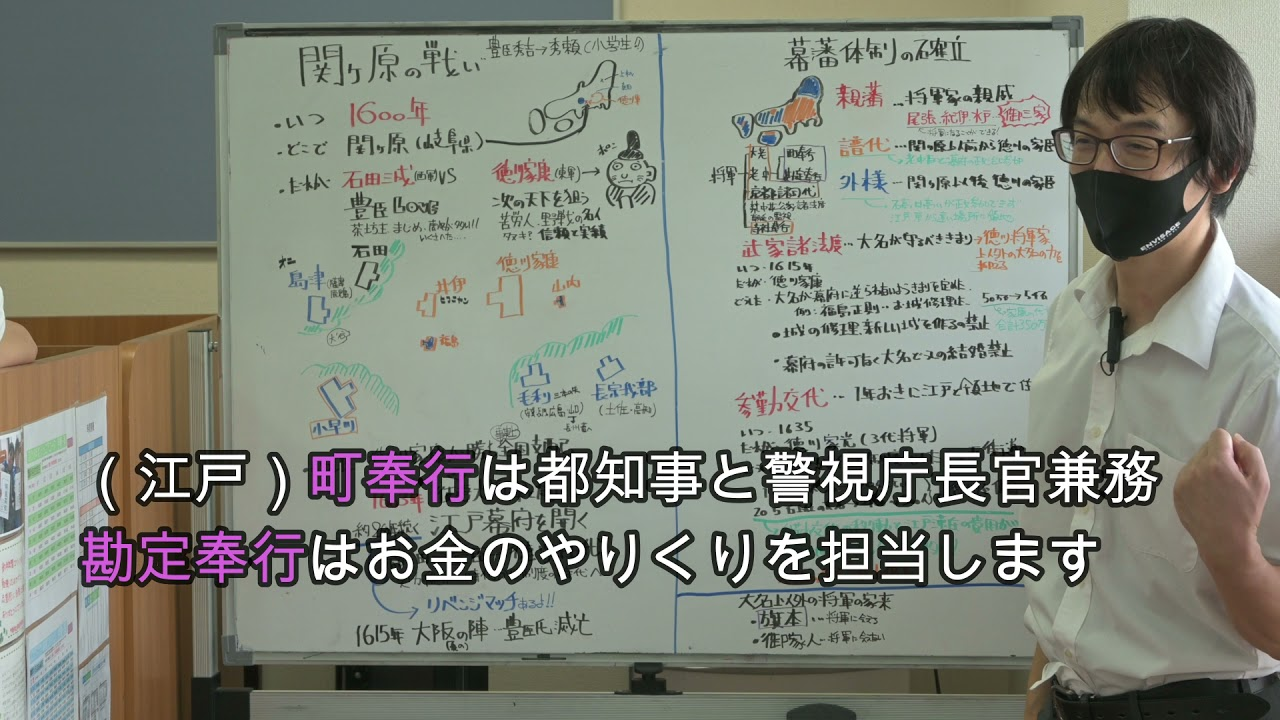 江戸時代・幕藩体制と大名統制 中学定期テスト無料対策勉強会の動画