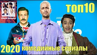 Комедийные сериалы 2020 года | ТОП 10 новых комедийных сериалов 2020