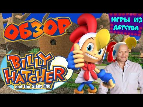 Обзор Billy Hatcher and the Giant Egg от WildGamer