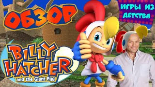 Обзор Billy Hatcher and the Giant Egg от WildGamer