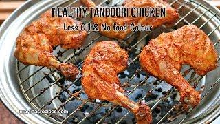 Tandoori Chicken Recipe | Gas Oven Tandoor Recipe | Tandoori Chicken with Less Oil & No Food Colour
