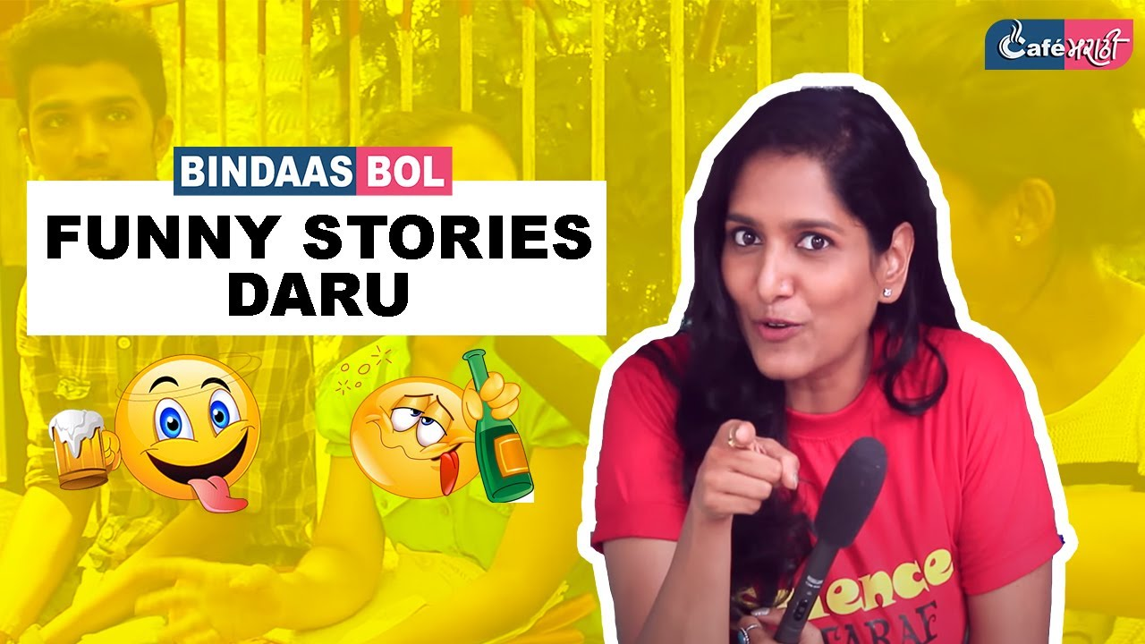 Daaru - Funny stories while Drinking | CafeMarathi - Bindaas Bol