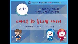 [2020 대한민국 청소년 박람회] 스마트폰 3D 홀로…