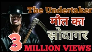 Undertaker biography in hindi (the dead man story) ||  || success story