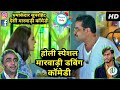 Holi 2018 Special Marwadi Comedy | Happy Holi 2018 | Desi Holi Funny Marwadi Dubbing Comedy Video