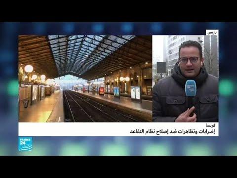 إضراب عام ومفتوح لوسائل النقل..كيف وصل الفرنسيون إلى عملهم؟  - 16:59-2019 / 12 / 5