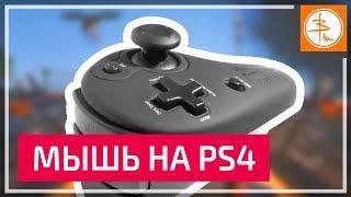 ОБЗОР Frag FX Shark | КАК подключить МЫШЬ к PS4 | SPLIT FISH | Playstation