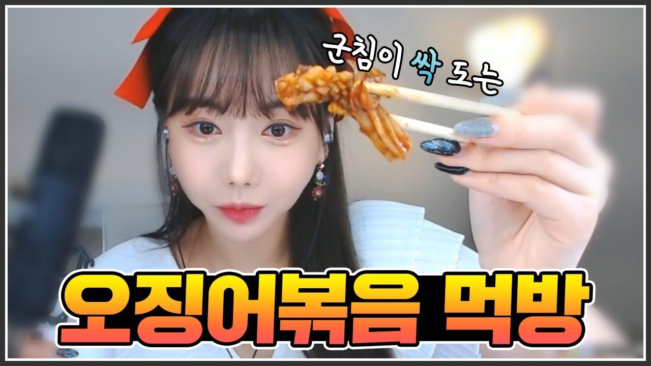 오징어볶음+총각김치 먹방 소리 미쳤다...