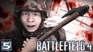 Мясное прохождение Battlefield 4 (часть 5)