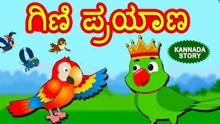 Kannada Moral Stories for Kids - ಗಿಣಿ ಪ್ರಯಾಣ | Kannada Stories | Kannada Fairy Tales | Koo Koo TV