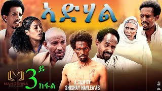 New Eritrean film 2020 ADHAL  part 3  By SHISHAY HAILEAB   ኣድሃል   ብሽሻይ ሓይለኣብ