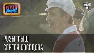 Розыгрыш Сергея Соседова | Вечерний Киев 2014