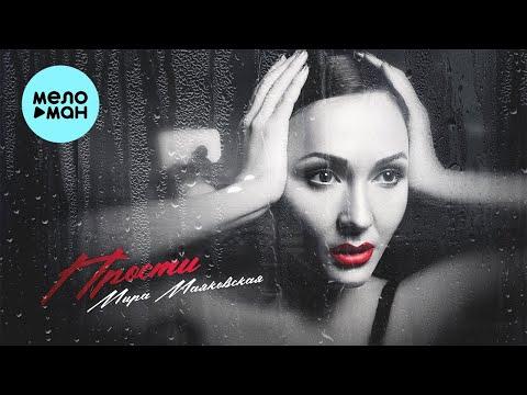 Мира Маяковская - Прости