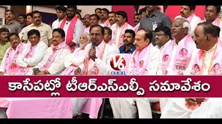 CM KCR To Hold TRSLP Meeting Today At Telangana Bhavan | Hyderabad ...