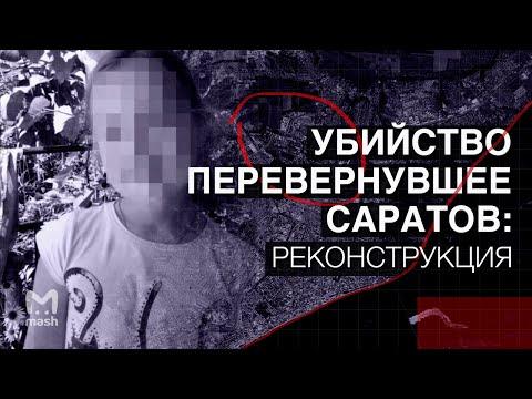 Лиза Киселёва: убийство перевернувшее Саратов   Реконструкция Мэш
