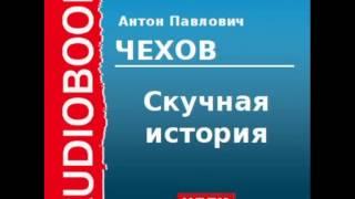 2000206 Аудиокнига. Чехов Антон Павлович. «Скучная история»