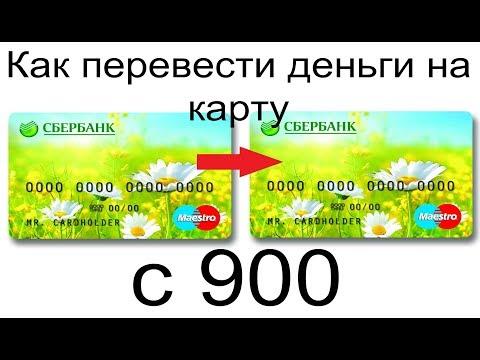 Как перевести деньги c карты на карту с смс 900 сбербанк
