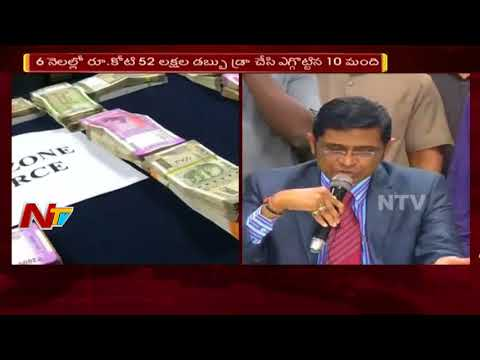 Task Force Police Busted Fake Credit Card Gang in Hyderabad || NTV