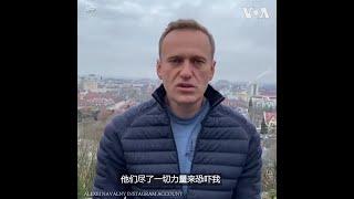 纳瓦尔尼誓言要返回俄罗斯 - YouTube