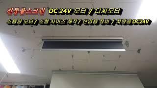 전동롤스크린 /전동암막롤스크린 DC24V모터 /소용량 …