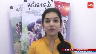 Thangaratham Movie Press Meet Video | Vettrii, Aadithi Krishna, Balamurugan | YOYO TV Tamil