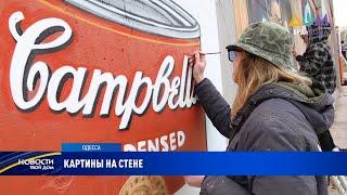 Новый мурал создают художники в Одессе