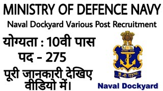 Ministry of Defence Navy || Naval Dockyard Recruitment 2019 || All Detail:Examination,Registration