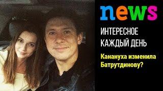 Дарья Канануха изменяет Тимуру Батрутдинову?
