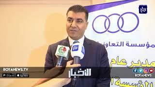 المؤسسة التعاونية الأردنية تحتفل بيوم التعاون الدولي
