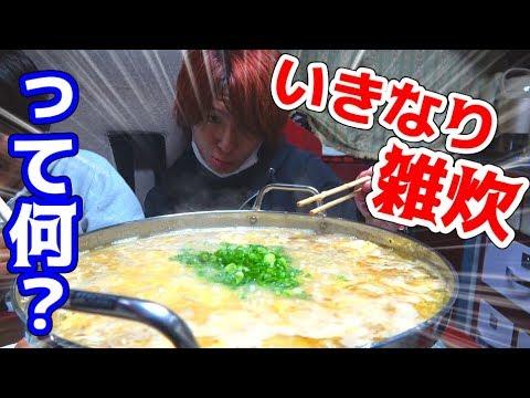 歴代最大のアラカブで作る「いきなり雑炊」?