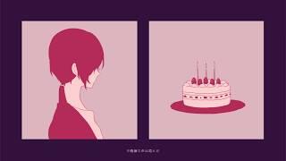 有機酸/ewe「カトラリー」feat.初音ミク MV thumbnail