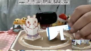 北海道発!牛乳パックで紙相撲実況中継 2020年11-12月場所-8日目-Kamisumo Tournament 2020-11-12 Day8