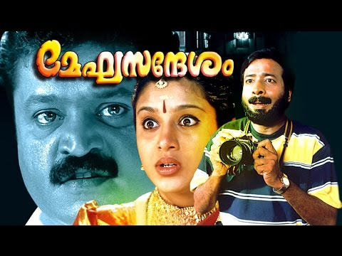 Malayalam Full Movie - Megasandesam | Suresh Gopi Malayalam Full Movie
