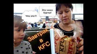 ЗАВТРАК В KFC/ПОТРАТИЛИ ПОСЛЕДНИЕ ДЕНЬГИ/ПЕРЕГРУЗИЛ МАШИНУ