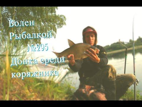болен рыбалкой тетерин видео