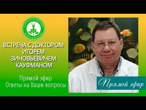 Встреча с ведущим доктором Игорем Зиновьевичем Кауфманом
