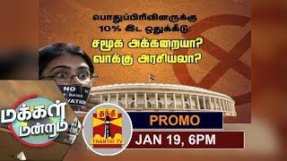 19/01/2019 Makkal Mandram | பொதுப்பிரிவினருக்கு 10% இட ஒதுக்கீடு :  சமூக அக்கறையா ? வாக்கு அரசியலா ?
