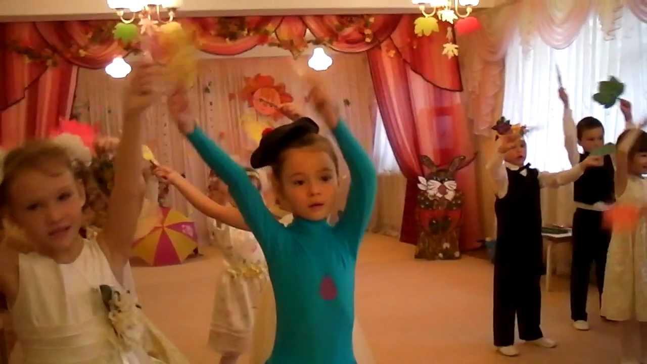 танец с листочками скачать музыку